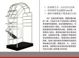 山东宁津360度全身拉伸训练架厂家直销