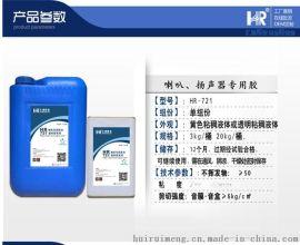 厂家直销浙江的喇叭专用胶水 扬声器专用胶
