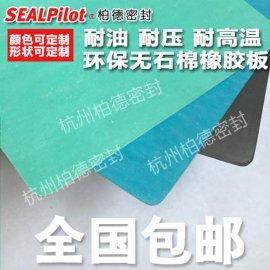 无石棉耐油橡胶板辊压板耐高温法兰垫密封垫片耐高压垫非石棉纸垫