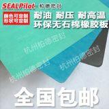 無石棉耐油橡膠板輥壓板耐高溫法蘭墊密封墊片耐高壓墊非石棉紙墊