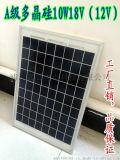 10W18V(12V)多晶太阳能电池板