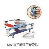供应SWG-4D手动液压弯管机