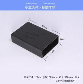 铝壳铝合金电子元件壳体仪表仪器铝型材外壳逆变器铝盒电源机箱加工可开孔加工 29*75