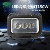 上海冷庫15米以上特大冷庫專用燈廠房物流倉儲高棚燈LED冷庫燈150W  亮
