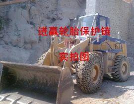 轮胎保护链50车用装载机保护链现货23.5-25铲车防护链质优价廉