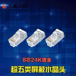 大唐风暴 超五类屏蔽水晶头 SJT10-5P 超5类rj45网线水晶头 包邮