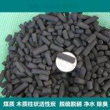 工业废气处理 酸性碱性气体净化活性炭 除异味净化空气柱狀活性炭