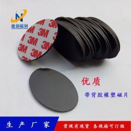 冰箱贴磁铁 圆形橡胶软磁贴 背胶磁片 标牌配件环保橡塑磁铁
