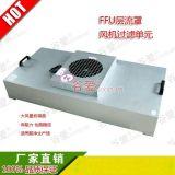 惠州厂家直销批发FFU层流罩风机过滤机组净化送风单元