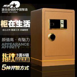 星都保险柜实力厂家直供60cm高电子密码锁家用办公全钢保险箱