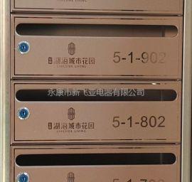 光明地产金华城市湖海花园不锈钢信报箱