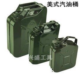 厂家直销10L 20L美式汽油桶