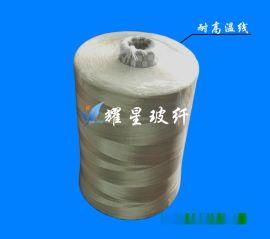 玻纤缝纫线 耐高温线 滤袋用高温缝纫线 无碱玻纤缝纫线