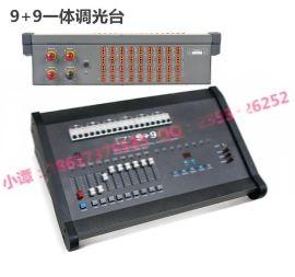 供应煜展9+9一体机 9路调光台 广州舞台灯光厂家