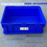 LRH牌欧美标准物流箱汽车配件周转箱塑料箱