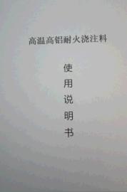 河南郑州新密高铝浇注料生产批发