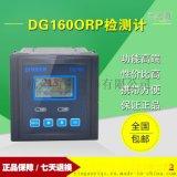 在线ORP检测仪 在线测定仪 DG160在线检测仪