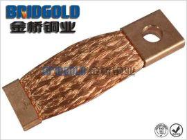 金桥铜业专业定制铜线软连接,铜编织带软连接厂家