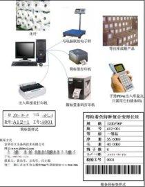化纤自动称重条码仓储物流管理系统软件