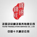 專業法律翻譯