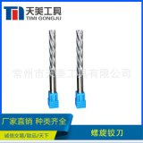 HRC45度 硬質合金鎢鋼螺旋鉸刀 接受非標定製