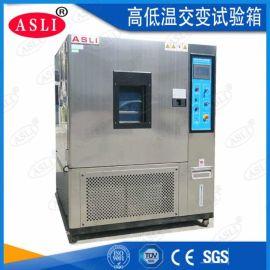 高低溫穩態溼熱試驗箱 高低溫快變試驗箱生產廠家