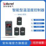 安科瑞WHD46-33 实现3路控制 智能型温湿度控制器