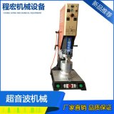 塑料产品代加工程宏超音波机械设备 塑料玩具超声波焊接机
