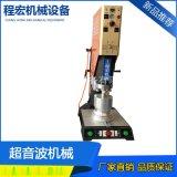 塑料產品代加工程宏超音波機械設備 塑料玩具超聲波焊接機