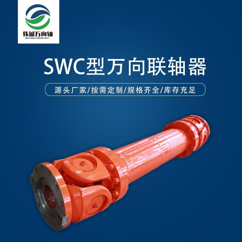 偉誠萬向批發供應SWC型萬向軸 廠家直銷十字萬向軸 可伸縮萬向軸