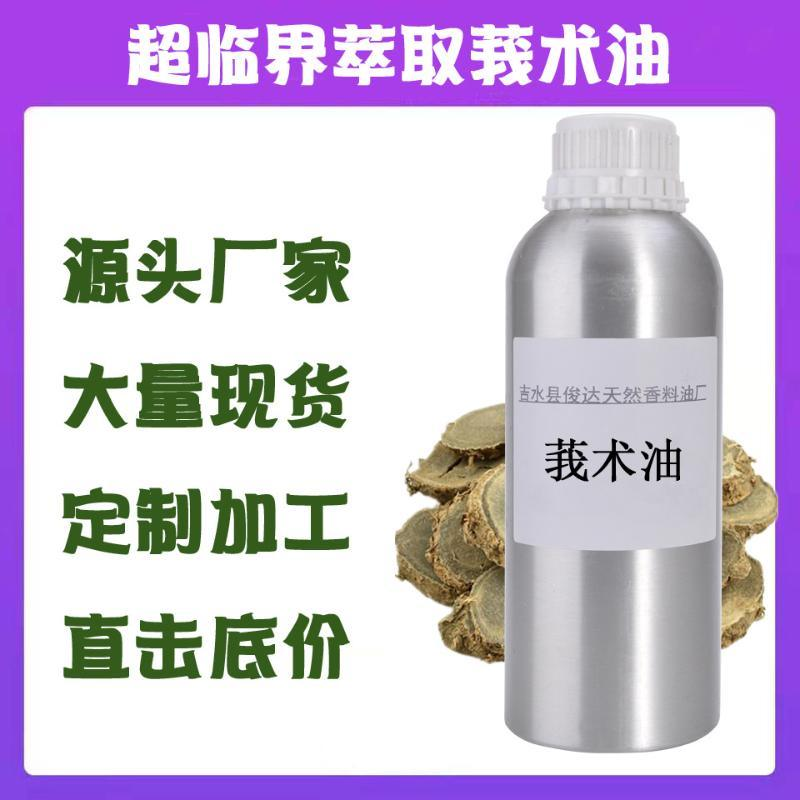 莪术精油 莪术油 超临界萃取 天然植物单方精油批发 小量起批