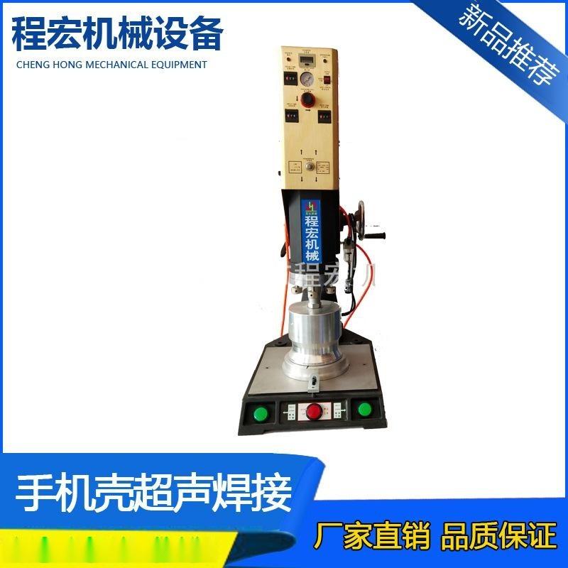 手機殼超聲焊接 玩具塑膠焊接機超聲波塑焊機多功能超音波熔接機