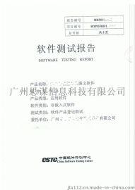 江苏省软件\通信产品测试服务: 科技项目、系统集成项目、科技成果鉴定