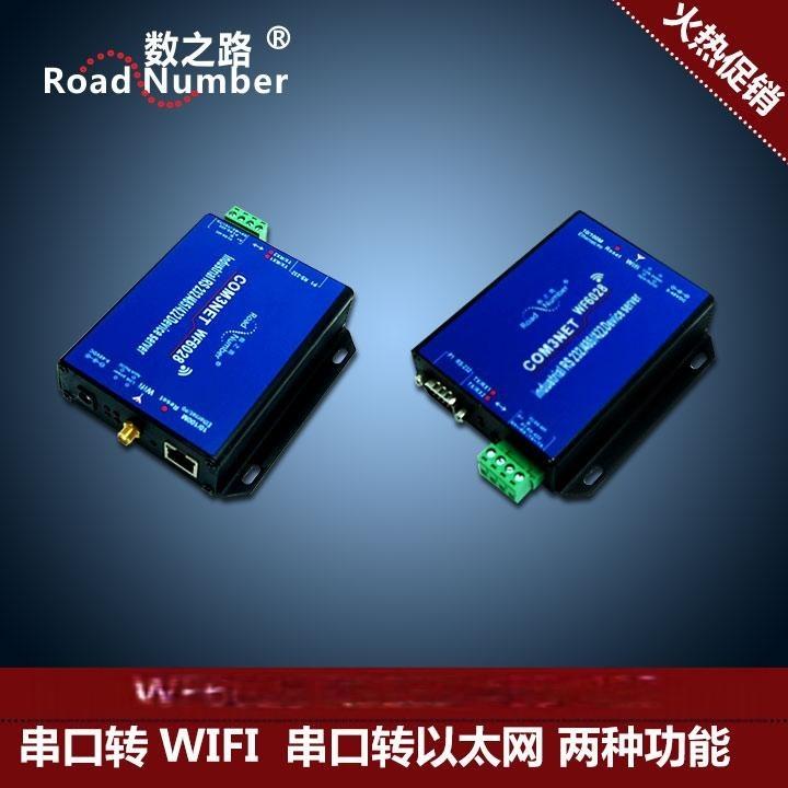 WIFI双向传输RS232/485转以太网络模块
