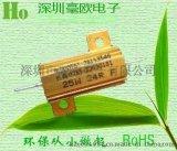 供应毫欧金黄色铝壳电阻RX24 5W-500W