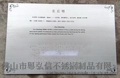 不鏽鋼盲文標示牌 地鐵不鏽鋼盲文觸  供應