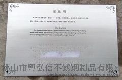 不锈钢盲文标示牌 地铁不锈钢盲文触  供应