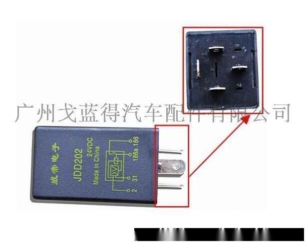 金龍監視器電源繼電器DD202