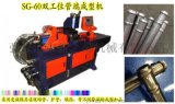 浙江液壓縮管機SG60NC單頭液壓縮管機價格