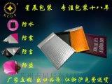 專業定做新型環保跨境電商物流快遞袋服裝快遞袋防水緩衝鍍鋁膜氣泡信封袋免費拿樣