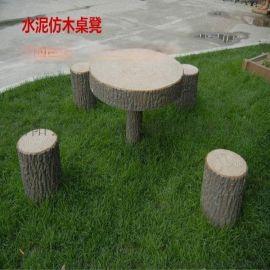 水泥户外园林庭院桌子摆件水泥仿木圆桌桌凳长椅定做水泥垃圾桶