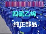 山东四氯乙烯生产企业 四氯乙烯干洗剂 国标四氯乙烯