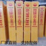 燃氣管道標誌樁玻璃鋼天然氣管線警示樁PVC標誌樁