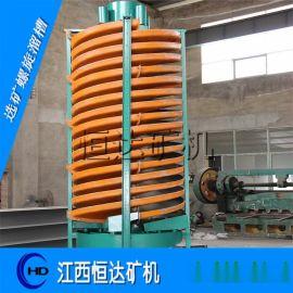 螺旋溜槽生产厂家 钛铁矿  螺旋溜槽
