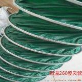 绿色耐温防火布风管抗撕裂风管