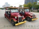 青岛济南烟台8座电动老爷车游览观光车销售价格