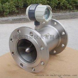 LWGY涡轮流量计,高压20MPa涡轮流量计,涡轮流量计