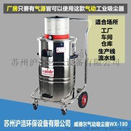 化工廠車間專用氣動防爆工業吸塵器威德爾wx-180直銷
