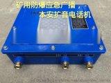 本安电话机KTH118,KTH33扩音电话机KTH104广播音响扩音箱