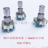EC11矽膠編碼器1.5mm按壓行程無聲開關